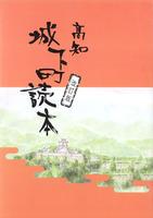 高知城下町読本 改訂版