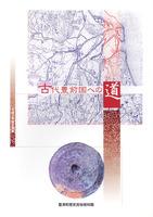 平成13年度企画展 古代豊前国への道