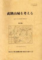 此隅山城を考える 第3集 山名氏と但馬の城、有子山城調査報告書