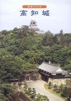 築城400年 高知城