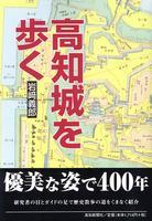 高知城を歩く