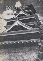 熊本城とその周辺 日本名城全集