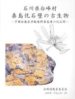 石川県白峰村桑島化石壁の古生物 -下部白亜系手取層群桑島層の化石群-