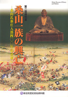 第二回特別展 桑山一族の興亡 -桑山氏新庄入部四〇〇年記念展