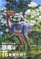 恐竜のくらした森 恐竜は花を見たか?