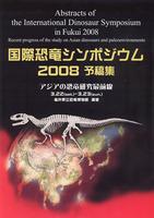 国際恐竜シンポジウム2008 予稿集 アジアの恐竜研究最前線