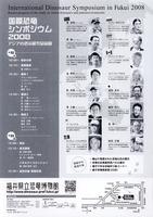 国際恐竜シンポジウム2008 アジアの恐竜研究最前線