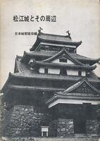松江城とその周辺 日本名城全集