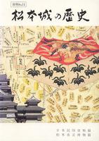 松本城の歴史 資料No.11