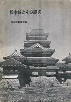松本城とその周辺 日本名城全集
