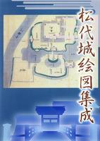 松代城絵図集成