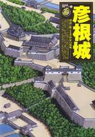 彦根城 湖面に映える井伊家の威風 [歴史群像名城シリーズ6]