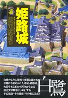 姫路城 世界に誇る白亜の天守 [歴史群像名城シリーズ10]