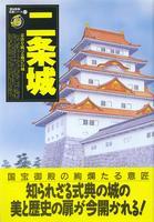 二条城 京洛を統べる雅びの城 [歴史群像名城シリーズ11]