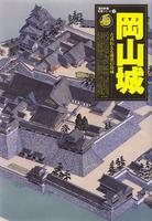 岡山城 古式伝える漆黒の烏城 [歴史群像名城シリーズ12]