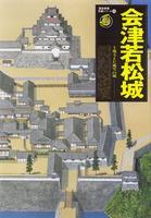 会津若松城 士魂支えた風雪の城 [歴史群像名城シリーズ15]