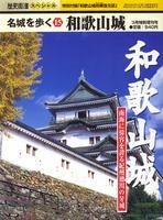 名城を歩く15 和歌山城 歴史街道3月特別増刊号