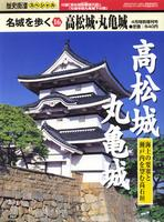 名城を歩く16 高松城・丸亀城 歴史街道4月特別増刊号