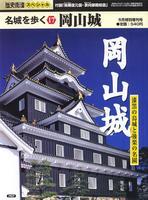 名城を歩く17 岡山城 歴史街道5月特別増刊号