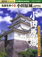 名城を歩く18 小田原城 歴史街道6月特別増刊号