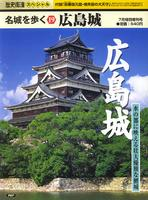 名城を歩く19 広島城 歴史街道7月特別増刊号