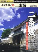 名城を歩く20 二条城 歴史街道8月特別増刊号