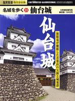 名城を歩く21 仙台城 歴史街道9月特別増刊号