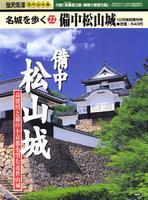名城を歩く22 備中松山城 歴史街道10月特別増刊号