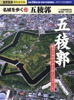 名城を歩く23 五稜郭 歴史街道11月特別増刊号