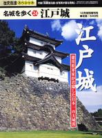 名城を歩く24 江戸城 歴史街道12月特別増刊号