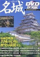 にっぽんの名城 DVDBOOK