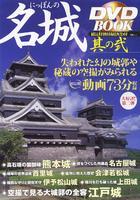 にっぽんの名城 DVDBOOK 其の弐