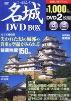 にっぽんの名城 DVDBOX