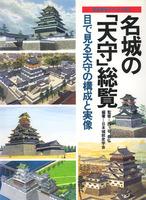 名城の「天守」総覧 目で見る天守の構成と実像 歴史群像デラックス版5