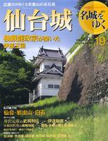 週刊名城をゆく 第19巻 仙台城 独眼流政宗が築いた伊達王国