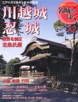 週刊名城をゆく 第42巻 川越城・忍城 関東を制圧北条氏康