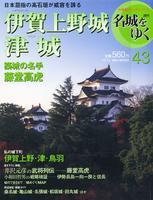 週刊名城をゆく 第43巻 伊賀上野城・津城 築城の名手藤堂高虎