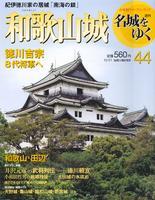 週刊名城をゆく 第44巻 和歌山城 徳川吉宗8代将軍へ