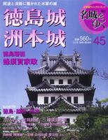 週刊名城をゆく 第45巻 徳島城・洲本城 徳島藩祖蜂須賀家政