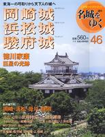 週刊名城をゆく 第46巻 岡崎城・浜松城・駿府城 徳川家康巨星の光跡
