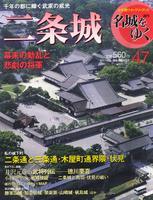 週刊名城をゆく 第47巻 二条城 幕末の動乱と悲劇の将軍