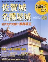 週刊名城をゆく 第49巻 佐賀城・名護屋城 近代化の先駆け鍋島直正