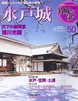 週刊名城をゆく 第50巻 水戸城 天下の副将軍徳川光圀