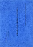 三重県久居市上野遺跡に関する総合研究