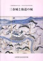 三春城築城500年記念・平成16年度春季特別展 三春城と仙道の城