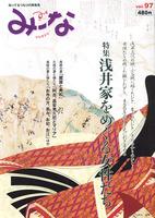 みーな びわ湖から 97号 特集浅井家をめぐる女性たち