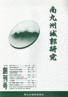 南九州城郭研究 創刊号