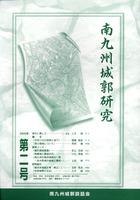 南九州城郭研究 第2号