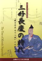 秋季特別展 三好長慶の時代 「芥川信長芥川入城」の以前以後