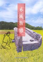 平成十四年度考古企画展 水城物語 大土居水城跡が語る古代の技術